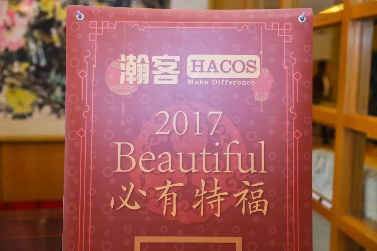 2016年瀚客年度总结庆典回顾!
