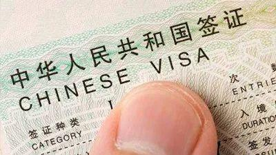 Good News! China Offers 10-year Free Visa To These People!