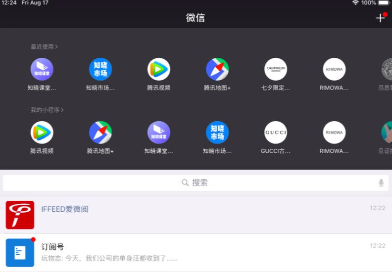 Latest! WeChat Has Updated Some Handy Functions!