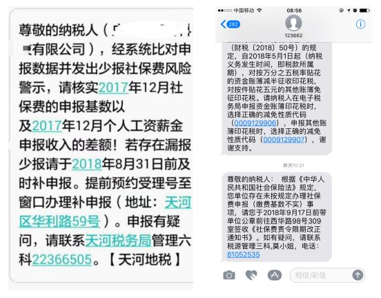 To Check Your Social Security In The Strictest Era!最严征管时代,社保查漏补缺