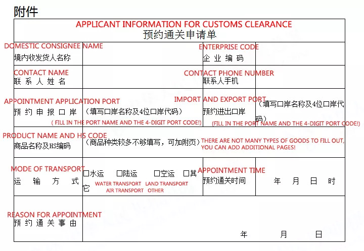 Good News! Online Appointment For Customs Clearance Since Oct 3!
