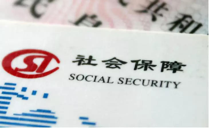 No Worry! New Social Security Rule Won't Bite You! 各地一律保持现有社保政策!