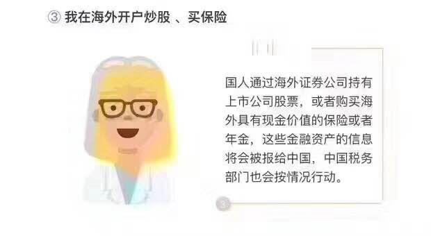 These People Will Be Affected By The CRS!CRS来势汹汹,这5类人影响最大!