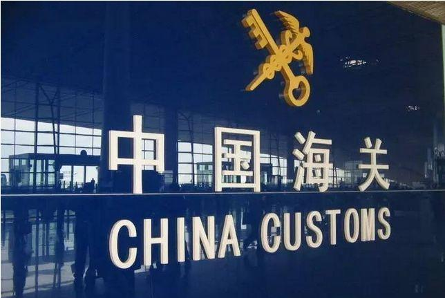 Notice! Customs To Stop Electronic Tax Payment System From Oct 1