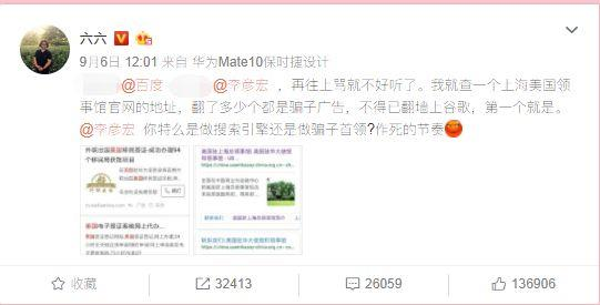 Baidu Visa Ads Was offline after Chinese Writer' s Complained!