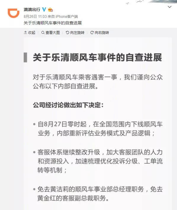 Safe to Use Didi Hitchhiking Service In China? Do You Think So?