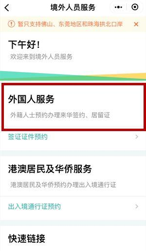 Good News! To Enjoy Entry & Exit Services on WeChat!