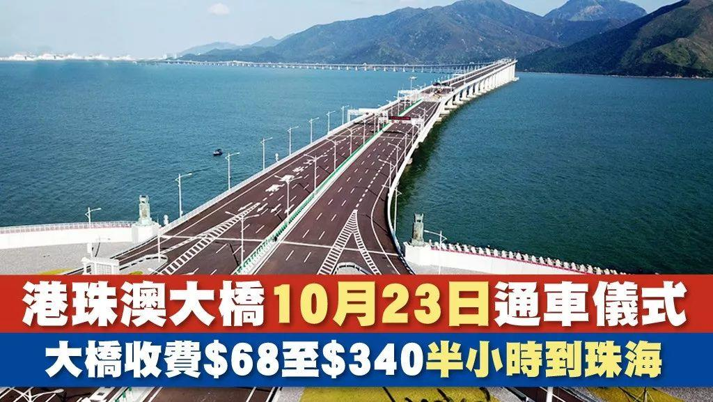 Finally! HK-Zhuhai-Macau Bridge to Open Next Week!