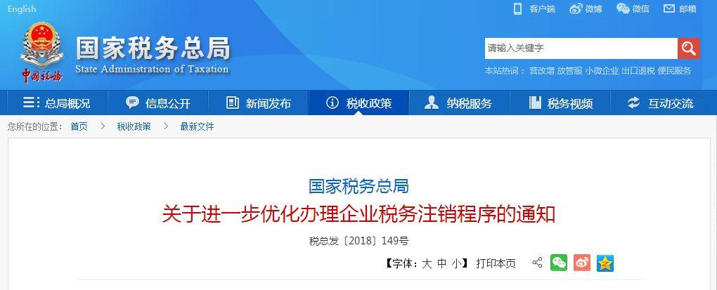 New Rules Simplify Process: Tax Deregistration in China!