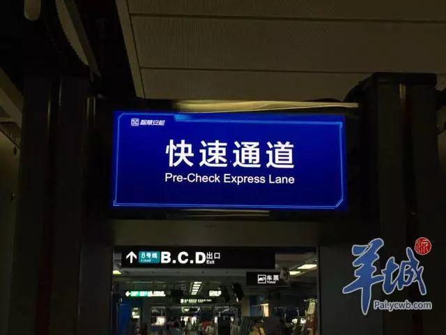 WOW! AI Tech Metro Security Checks in GZ