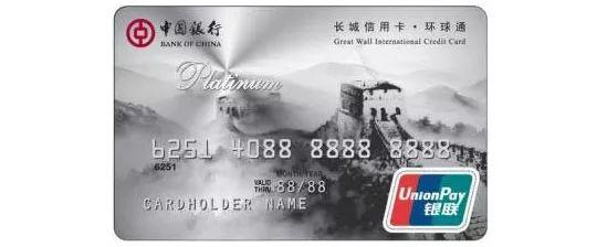 Bank of China is Offering Yuan Credit Card to Expats!