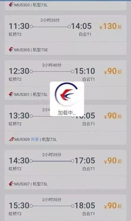 Ultra-low Price Air Tickets Around Chinese Cities! What's Up?
