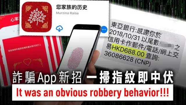 New SCAM! Money Stolen After You Download These Apps!