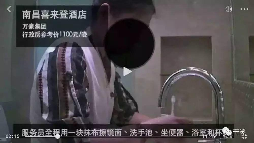 OMG! Top Hotels in China Were Exposed Such Dirty Things!