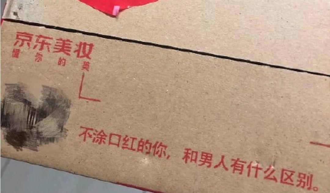 Sexist Slogan of Chinese e-Commerce Sparked Widespread Outrage!