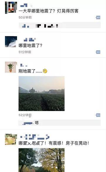 Earthquake In China Today! Can You Feel It?