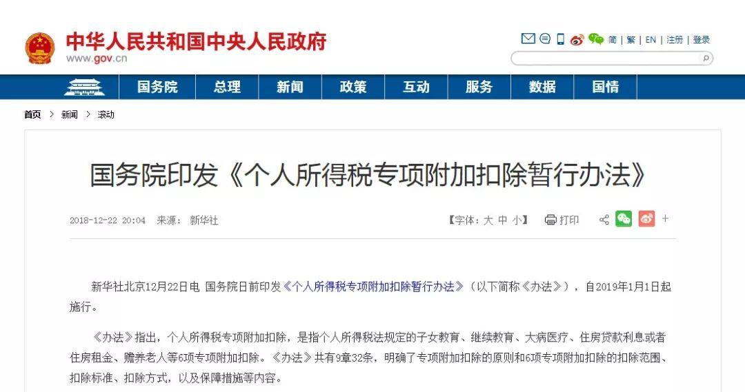 New Rule! Foreigners Can Avoid to Be Chinese Resident Taxpayers!