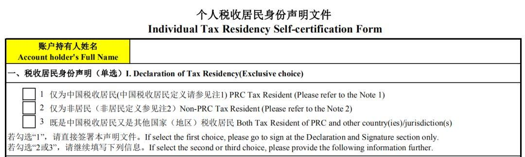Your Residence Permit in China Affected by This Form?!