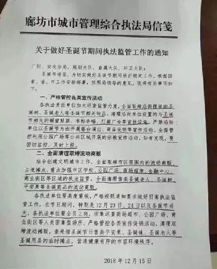 Christmas Cancelled in This North China City!