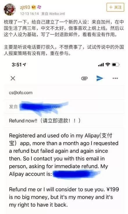 Have You Get Ofo Deposit Refund? 10 Million Users Waiting!