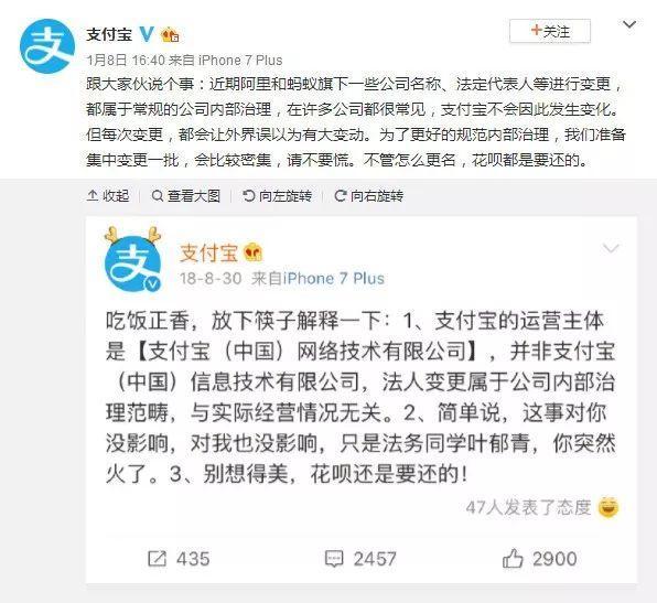 Alipay China Has Changed Name to Hanbao(瀚宝)!