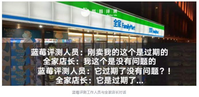 OMG! All FamilyMart Stores Were Selling Expired Food?!