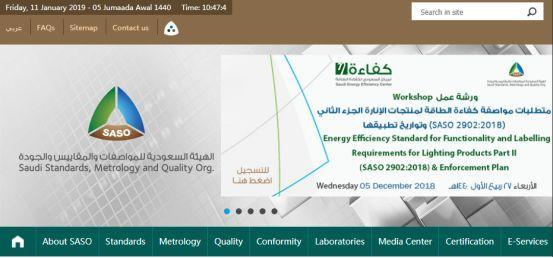 Attention! Goods Exported to Saudi Arabia Needs to Complete...