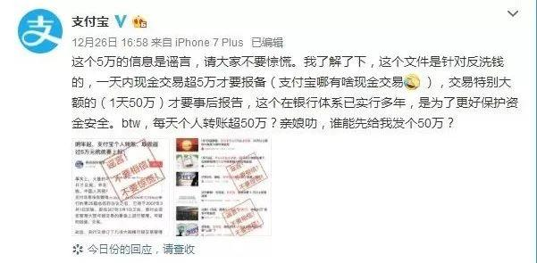 Watch Out! Your Alipay / WeChat Account Will Be Monitored!