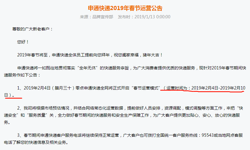 Express Delivery Available During the Spring Festival?