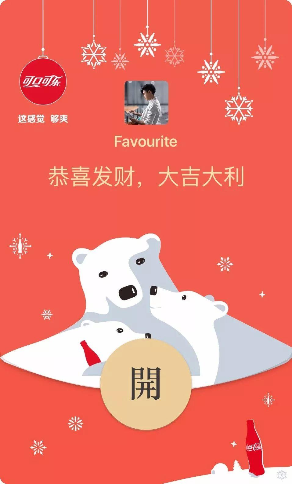 WeChat Updated Again! Limited Time Function in CNY!