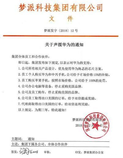 Chinese Company Bans Employees From Using Apple Products!