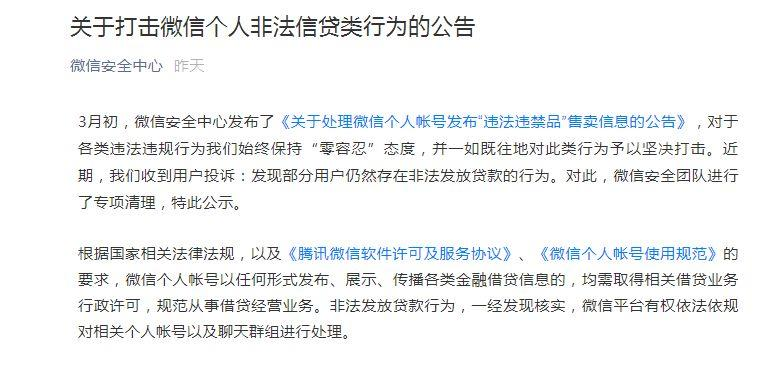 WeChat New Ban! Don't Share This Content in WeChat!