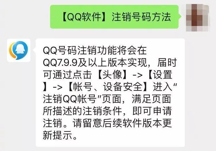 QQ To Launch A New Feature, Will You Choose To Do So?