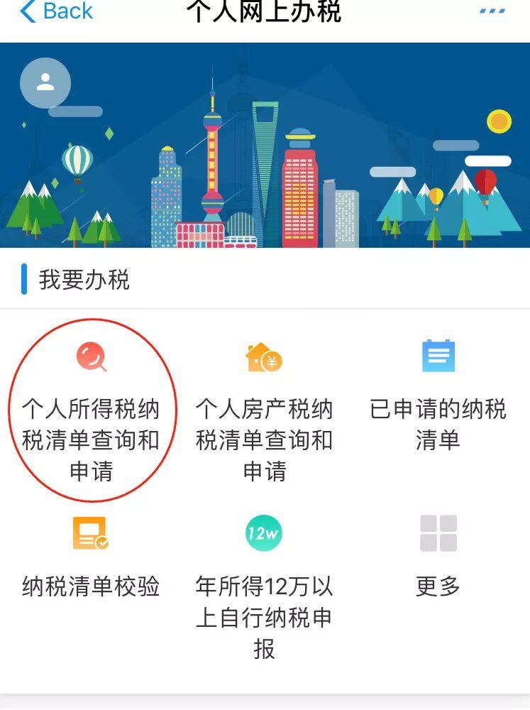 How to Check Your Tax Records in China?