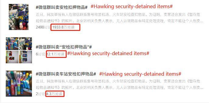 Foreigners Should Know! Your Items Are Being Resold in WeChat!