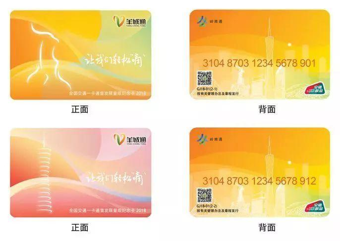 Your Transportation Card Can Be Used In HK & Macau Soon!