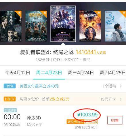 I Spend 1000 RMB Seeing Avengers: Endgame Tonight...