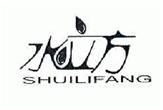 瀚客商标分享:水立方SHUILIFANG商标争议案