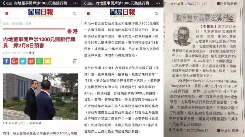 2019香港开户最全攻略(上)