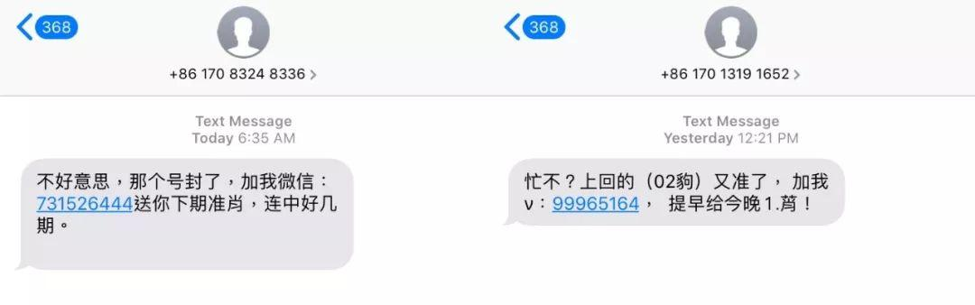 iMessage Users in China Flooded with Spam