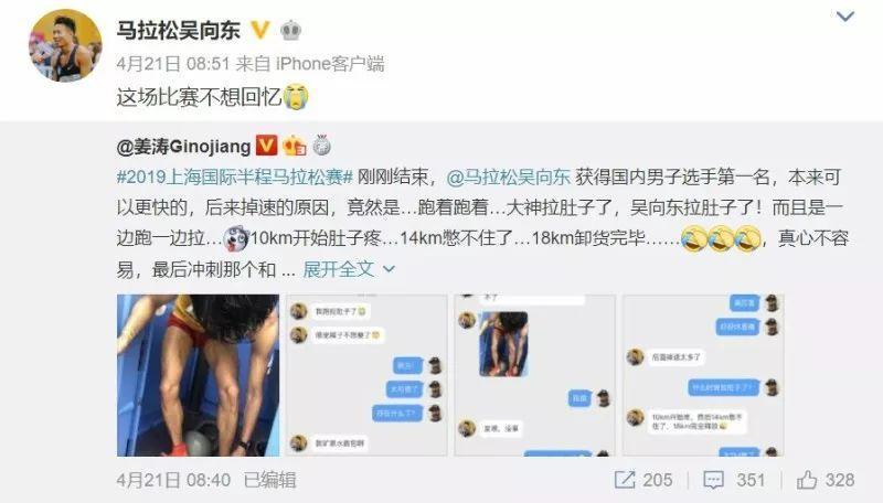 Chinese Runner Suffers Surprise Diarrhea During Half Marathon
