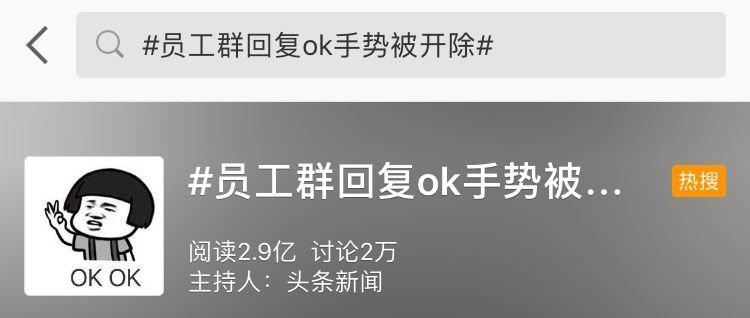 He's Fired for for Replying This Emoji on WeChat