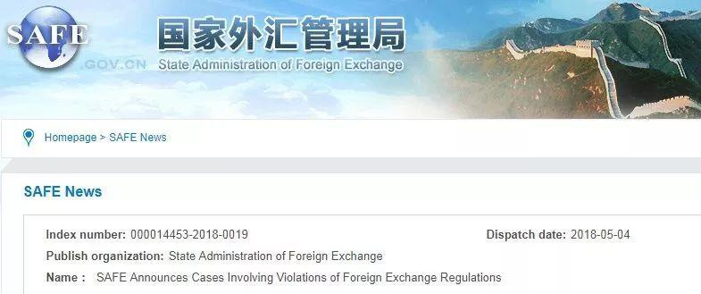 Attention! You'll be Arrested for Illegal Foreign Exchange!