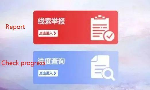 500,000RMB! Time To Make Money by Reporting These!
