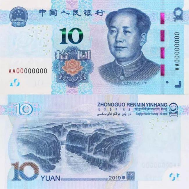 China to Issue New RMB Bills in August!