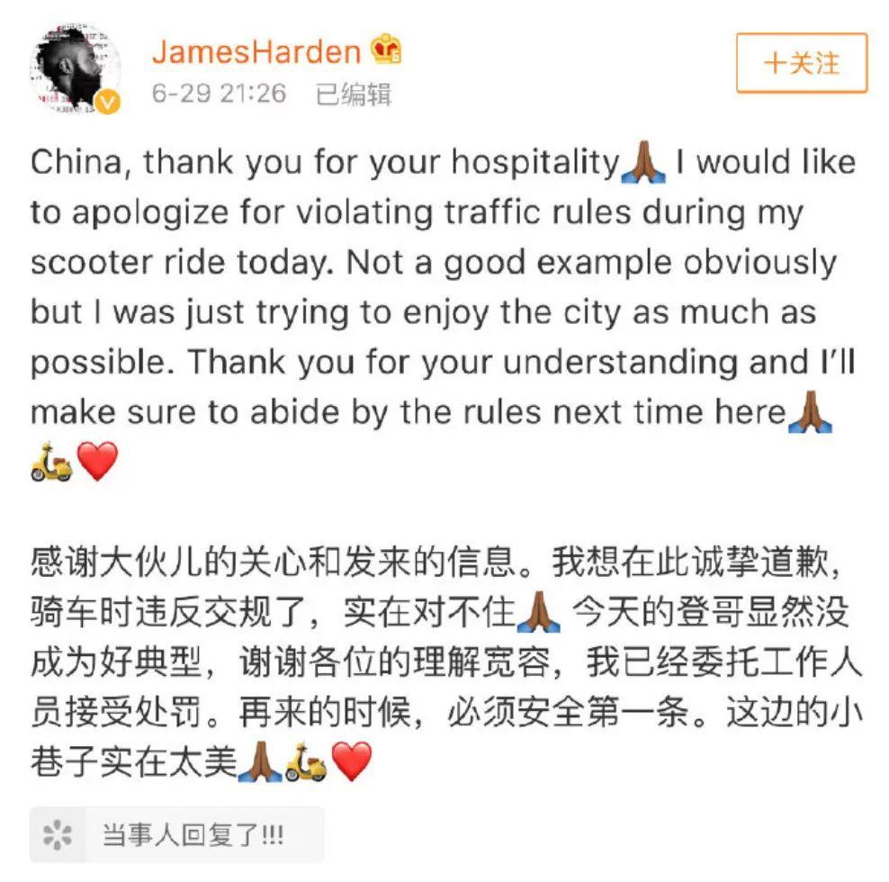 NBA All-Star Harden Apologizes for Traffic Violation in Shanghai