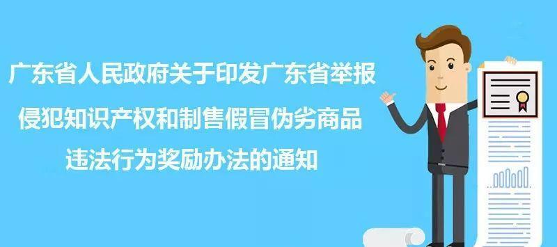 注意:7月1日《广东省举报侵犯知识产权和制售假冒伪劣商品违法行为奖励办法》正式实施
