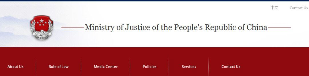 Good News! Ministry of Justice English Website Launch!
