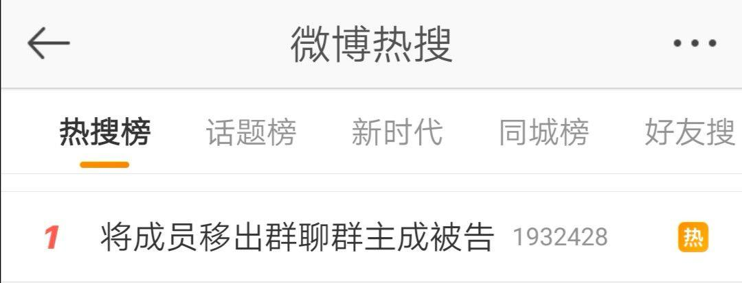 10,000RMB Fine for Removing Member from WeChat Group Chat!