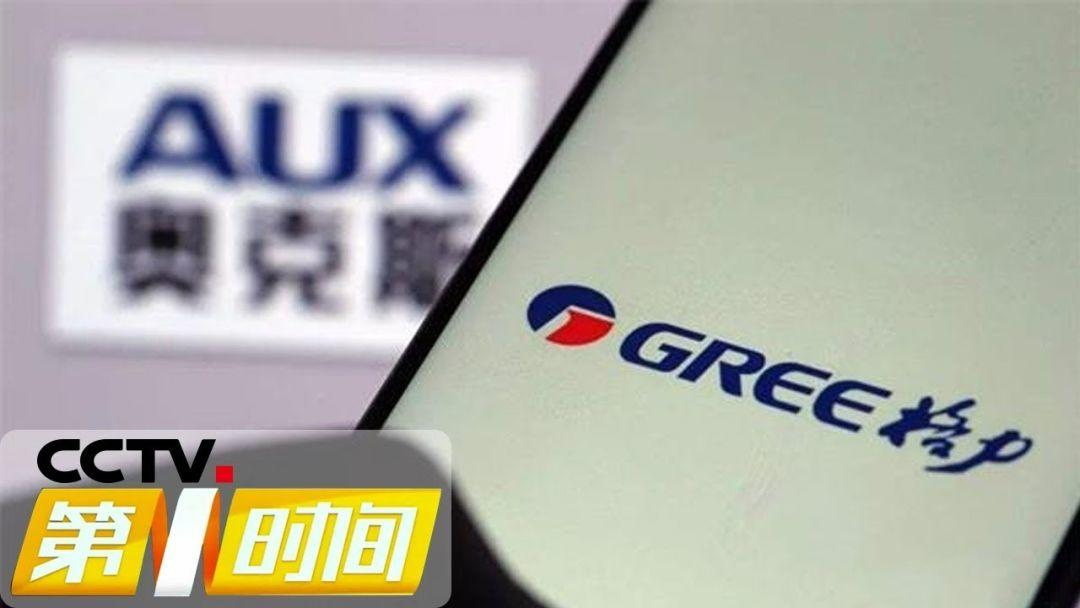 GREE vs AUX, Who's the Winner?